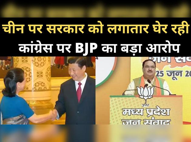 भारत-चीन विवाद: बीजेपी का कांग्रेस पर बड़ा आरोप