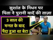 Sushant Singh Rajput से उनके पिता की आखिरी बात क्या हुई थी