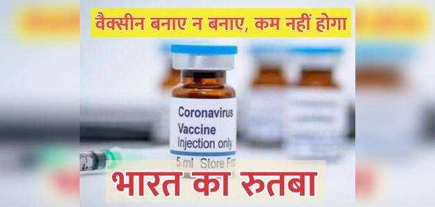 कोरोना वैक्सीन न बना पाया तो भी दुनियाभर में होगी भारत की पूछ