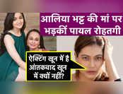 Alia Bhatt की मां पर भड़कीं Payal Rohatgi, कहा- ऐक्टिंग खून में है, आंतकवाद खून में क्यों नहीं?