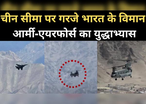 चीन से तनाव के बीच सीमा पर गरजे भारत के विमान