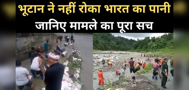 भूटान ने नहीं रोका भारत का पानी, दूर हुई गलतफहमी