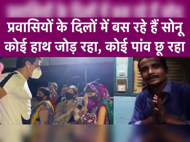 Sonu Sood प्रवासियों के दिलों में बस रहे हैं