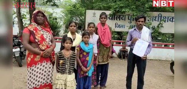छतरपुरः बेटे की चाह में हुई 9 बेटियां, जमीन विवाद में एसपी ऑफिस के चक्कर काट रहा पिता