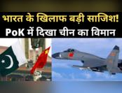 भारत के खिलाफ PoK का इस्तेमाल करेगा चीन! साजिश के संकेत