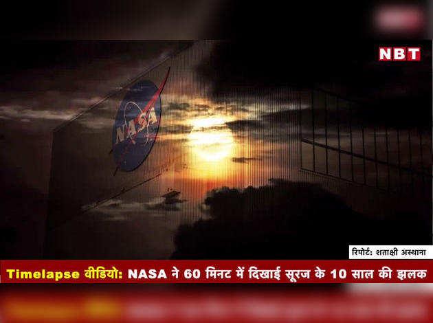 Timelapse वीडियो- NASA ने 60 मिनट में दिखाई सूरज के 10 साल की झलक