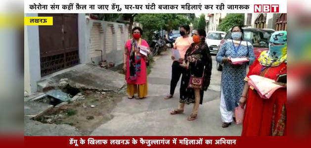 कोरोना संग कहीं फ़ैल ना जाए डेंगू, घर-घर घंटी बजाकर महिलाएं कर रही जागरूक