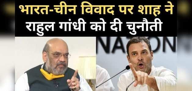 अमित शाह ने दी राहुल गांधी को चुनौती