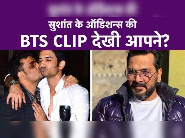 Sushant Singh Rajput के ऑडिशन्स की BTS CLIP देखी आपने?