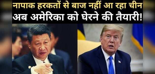 अब अमेरिका के लिए चीन की नापाक चाल!