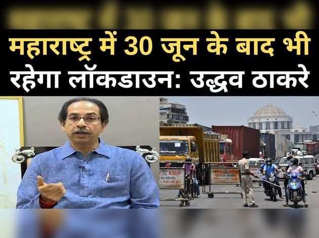 'महाराष्ट्र में 30 जून के बाद भी रहेगा लॉकडाउन'