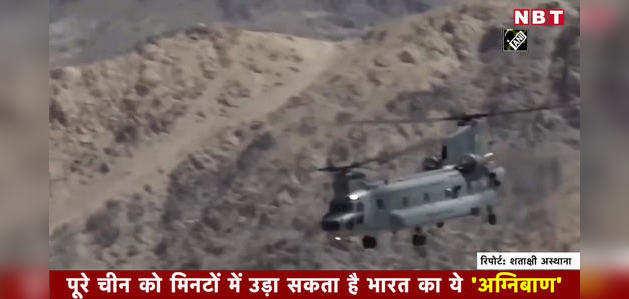 पूरे चीन को मिनटों में उड़ा सकता है भारत का ये 'अग्निबाण'
