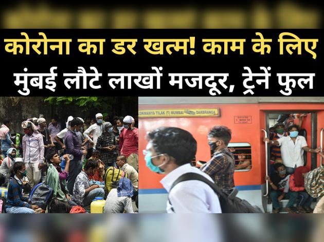 कोरोना का डर नहीं! मुंबई लौटे 5 लाख से ज्यादा प्रवासी मजदूर
