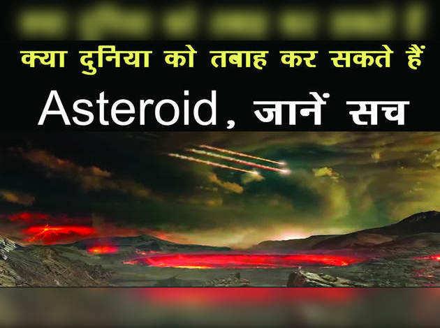 Asteroid Day 30 June: क्या दुनिया को तबाह कर सकते हैं Asteroid, जानें सच