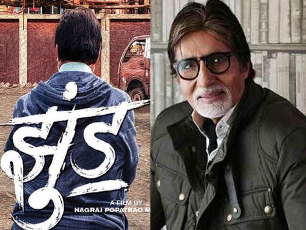 Amitabh Bachchan's film 'Jhund'
