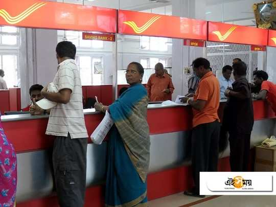 post office customers facing trouble due to miscommunication between higher authorities