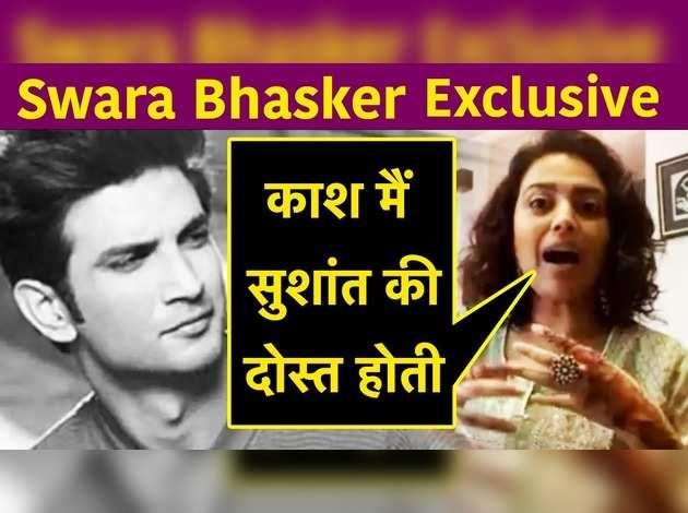 Swara Bhasker Exclusive: मैं जो 10 साल में नहीं कर पाई, सुशांत ने 8 में कर दिया