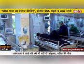 राजधानी लखनऊ में 'कत्ल' वाला हॉस्पिटल!