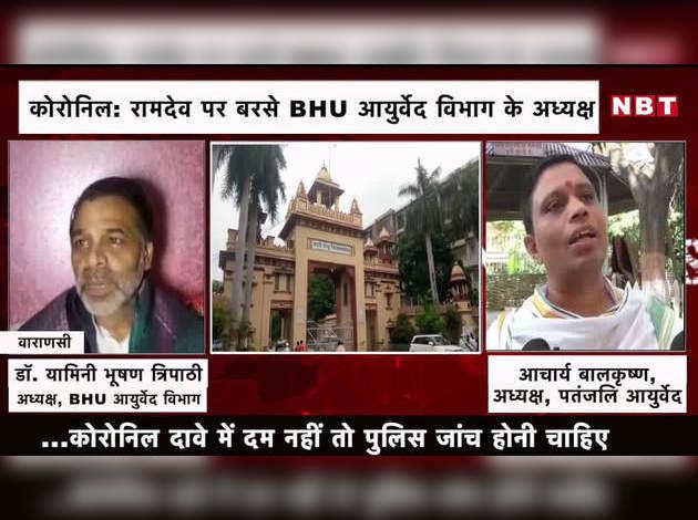 वीडियो: कोरोनिल पर पतंजलि का यू-टर्न, रामदेव पर बरसे BHU प्रफेसर