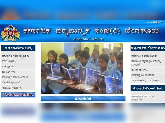 ktbs website text book download