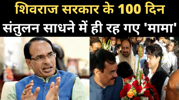 100 days of shivraj government spent in balancing act watch video