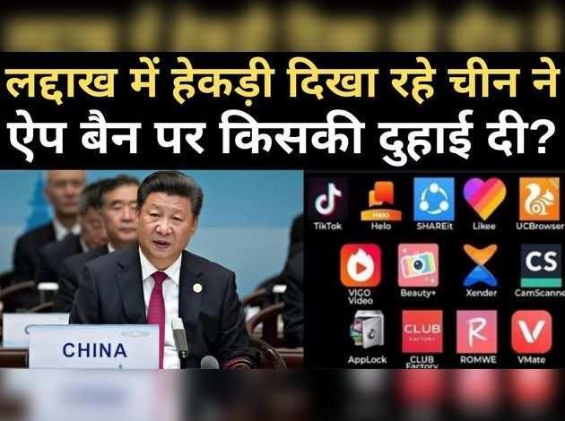 चीनी ऐप पर भारत में बैन से बौखलाया ड्रैगन