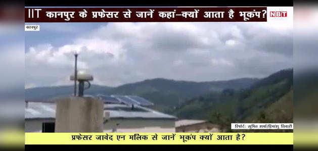 वीडियो: भूकंप से कितने सुरक्षित दिल्ली-यूपी? IIT कानपुर के प्रफेसर से जानिए