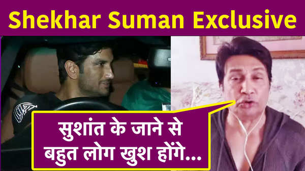 exclusive shekhar suman says some people will be happy today due to sushant singh rajput death