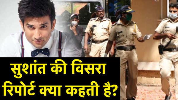 sushant singh rajput viscera report found no toxic substance