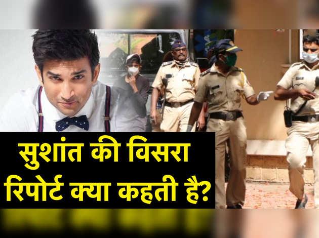 Sushant Singh Rajput Case: विसरा रिपोर्ट से पुलिस की जांच में आया ट्विस्ट