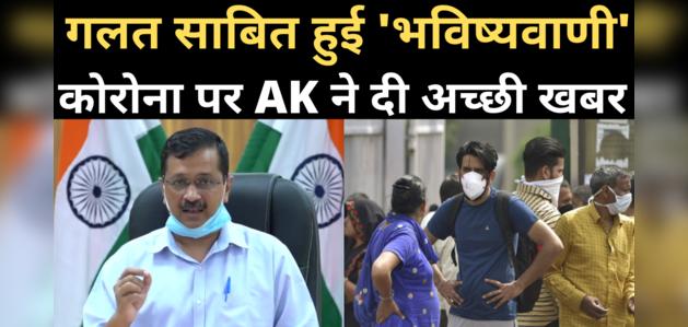 दिल्ली में कोरोना कंट्रोल में, तेजी से ठीक हो रह लोग: केजरीवाल