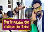 Hina Khan के Pilates ने मचाया सोशल मीडिया पर धमाल