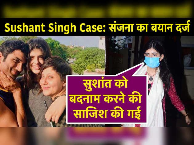Sanjana Sanghi का बयान दर्ज, 9 घंटे पूछताछ में ऐक्ट्रेस ने खोले कई राज