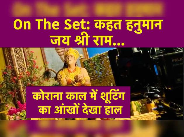 Kahat Hanuman Jai Shree Ram: शूटिंग करना है, कोरोना से भी बचना है