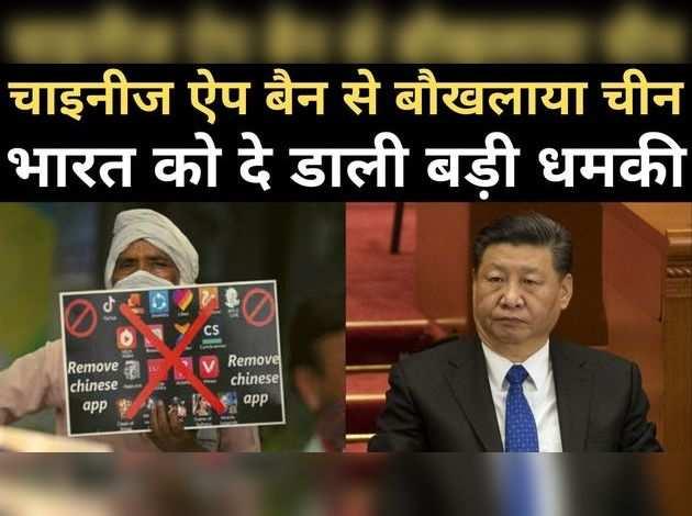 बैन से बौखलाया चीन, भारत को दी ये धमकी