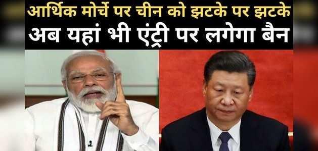 भारत सरकार चीन को देगी एक और बड़ा झटका