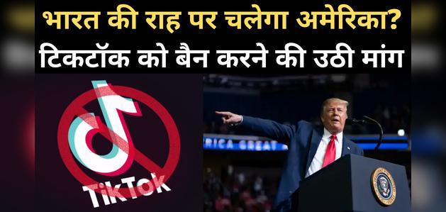 अब अमेरिका में भी उठी TikTok बैन की मांग
