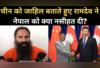 रामदेव ने चीन को बताया जाहिल, नेपाल को दी नसीहत