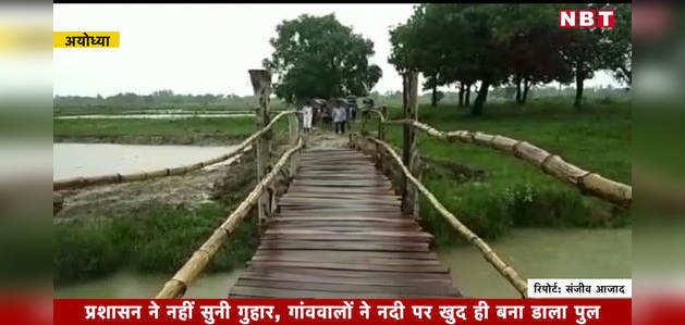 अयोध्या: प्रशासन ने नहीं सुनी गुहार, गांववालों ने नदी पर खुद ही बना डाला पुल
