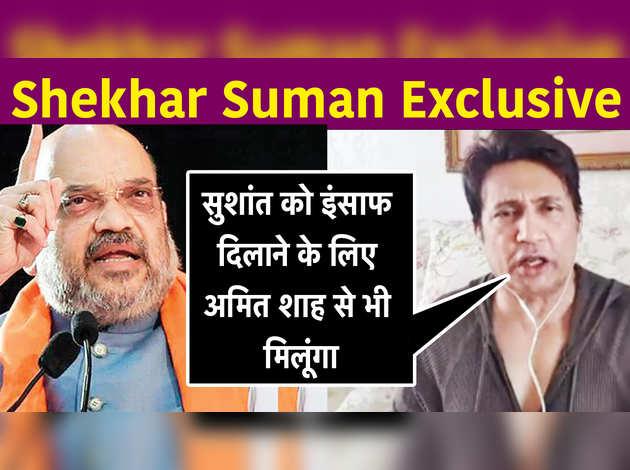 Shekhar Suman Exclusive: सुशांत को इंसाफ दिलाने के लिए अमित शाह से भी मिलूंगा