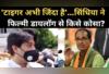 'टाइगर अभी जिंदा है', सिंधिया का डायलॉग वार