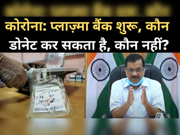 दिल्ली में प्लाज्मा बैंक शुरू, केजरीवाल ने बताईं शर्तें और प्रक्रिया