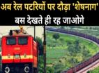 देखें- अब रेलवे की पटरियों पर दौड़ा 'शेषनाग'