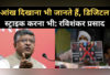 ऐप बैन: मोदी के मंत्री बोले- डिजिटल स्ट्राइक