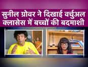 Sunil Grover ने दिखाई वर्चुअल क्लासेस में बच्चों की बदमाशी