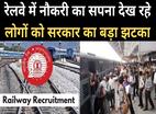 भारतीय रेलवे ने नई भर्तियों पर लगाई रोक