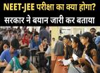 जानिए JEE-NEET परीक्षा का क्या होगा?