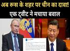 अब रूस के इस शहर को चीन ने बताया अपना!