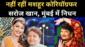 Saroj Khan Death News: नहीं रहीं मशहूर कोरियोग्राफर सरोज खान, मुंबई में निधन