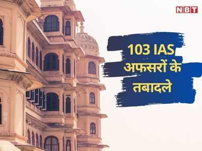राजस्थान में 103 आईएएस अफसरों के तबादले।